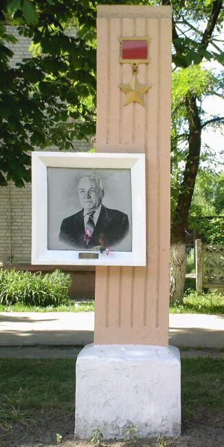 Памятный знак на Аллее Героев города Унеча Брянской области Герою Советского Союза П.М. Кровко