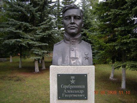 Александр Георгиевич Серебрянников